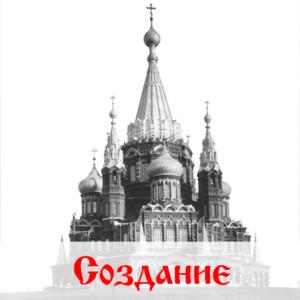 Создание Свято-Михайловского Собора
